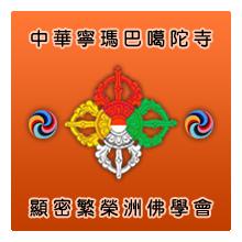 中華寧瑪巴噶陀寺